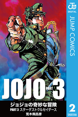 ジョジョの奇妙な冒険 第3部 モノクロ版 2-電子書籍