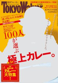 TokyoWalker東京ウォーカー 2014 No.11