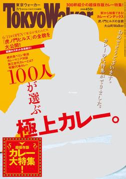 TokyoWalker東京ウォーカー 2014 No.11-電子書籍