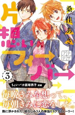 片想いフィーバー プチデザ(3)-電子書籍