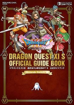 【Nintendo SwitchTM版】ドラゴンクエストXI 過ぎ去りし時を求めて S 公式ガイドブック-電子書籍