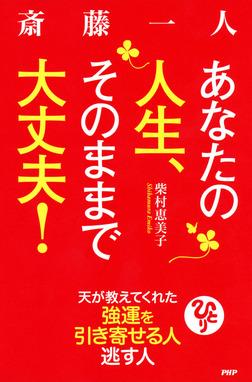斎藤一人 あなたの人生、そのままで大丈夫! 天が教えてくれた強運を引き寄せる人 逃がす人-電子書籍