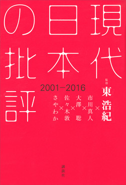 現代日本の批評 2001-2016-電子書籍