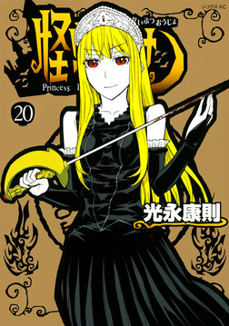 怪物王女(20)-電子書籍