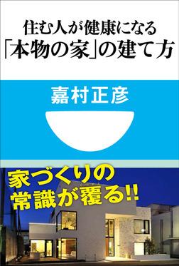 住む人が健康になる「本物の家」の建て方(小学館101新書)-電子書籍