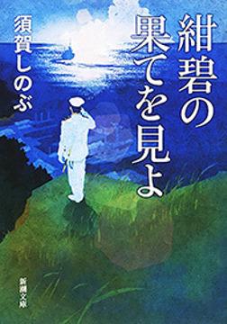 紺碧の果てを見よ(新潮文庫)-電子書籍
