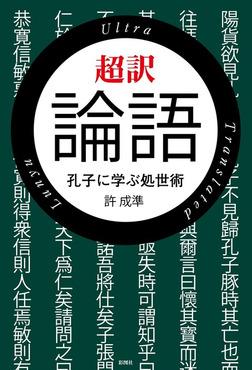 超訳 論語-電子書籍