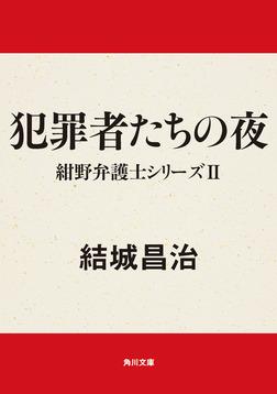 犯罪者たちの夜 紺野弁護士シリーズII-電子書籍