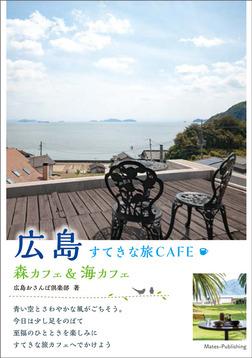 広島 すてきな旅CAFE ~森カフェ&海カフェ~-電子書籍