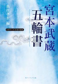 宮本武蔵「五輪書」 ビギナーズ 日本の思想