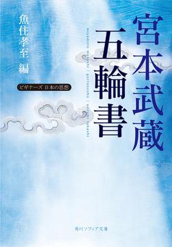 宮本武蔵「五輪書」 ビギナーズ 日本の思想-電子書籍