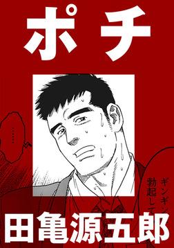 ポチ【分冊版】-電子書籍