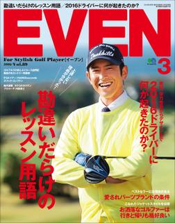 EVEN 2016年3月号 Vol.89-電子書籍