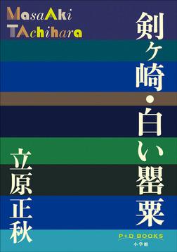 P+D BOOKS 剣ヶ崎・白い罌粟-電子書籍