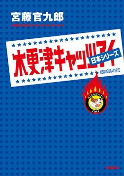 木更津キャッツアイ 日本シリーズ-電子書籍