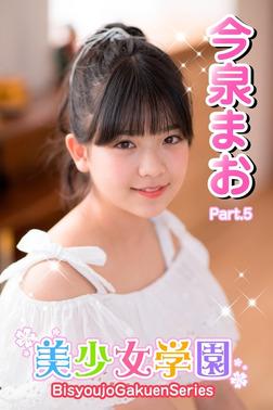美少女学園 今泉まお Part.5-電子書籍