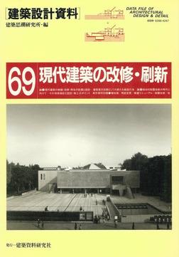 現代建築の改修・刷新-電子書籍