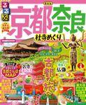 るるぶ京都 奈良 社寺めぐり(2021年版)