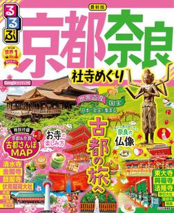 るるぶ京都 奈良 社寺めぐり(2021年版)-電子書籍