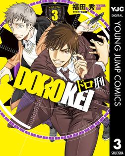 ドロ刑 3-電子書籍