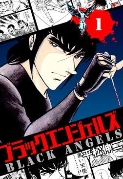 ブラック・エンジェルズ 1巻-電子書籍