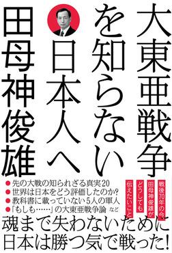 大東亜戦争を知らない日本人へ-電子書籍