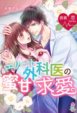 医者恋シリーズ エリート外科医の蜜甘求愛-電子書籍