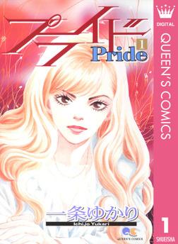 プライド 1-電子書籍