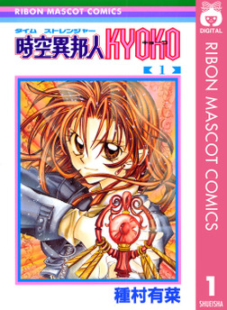 時空異邦人KYOKO 1-電子書籍