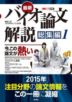 最新バイオ論文解説 総集編1  今,この論文が熱い-電子書籍