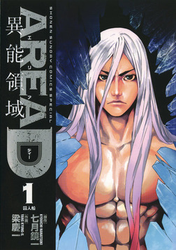 AREA D 異能領域(1)【期間限定 無料お試し版】-電子書籍