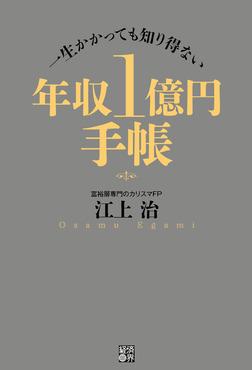 年収1億円手帳-電子書籍