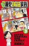【期間限定 無料お試し版】毎度!浦安鉄筋家族(少年チャンピオン・コミックス)