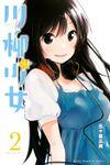 川柳少女(2)