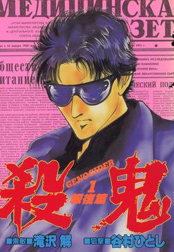 殺鬼 GENOCIDER(1)-電子書籍