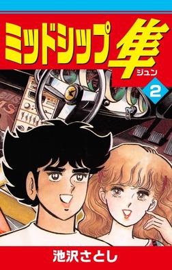 ミッドシップ隼(2)-電子書籍