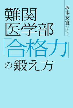 難関医学部「合格力」の鍛え方-電子書籍