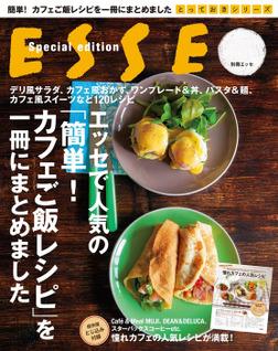 エッセで人気の「簡単!カフェご飯レシピ」を一冊にまとめました-電子書籍