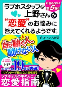 "er-ラブホスタッフ@上野さんが""恋愛""のお悩みに答えてくれるようです。 自ら動く人、動けない人"