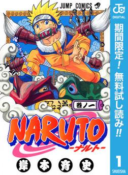 NARUTO―ナルト― モノクロ版【期間限定無料】 1-電子書籍