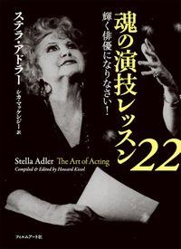 魂の演技レッスン22(フィルムアート社)