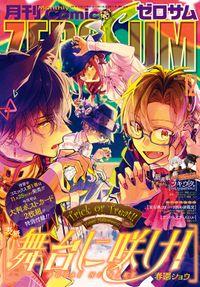Comic ZERO-SUM (コミック ゼロサム) 2020年12月号[雑誌]