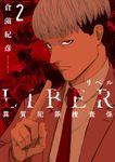 LIBER-リベル-異質犯罪捜査係 2巻