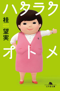 ハタラクオトメ-電子書籍