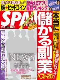 週刊SPA!(スパ)  2017年 12/5・12 合併号 [雑誌]