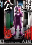 【フルカラー】公開処刑《合本版》1