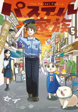 パステル家族 5【フルカラー電子書籍版限定特典付】-電子書籍