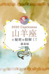 2020年の山羊座の秘密を紐解く!