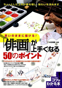 「俳画」が上手くなる50のポイント : 思いのままに描ける!-電子書籍