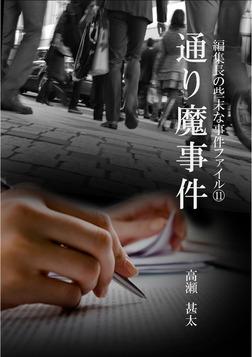 編集長の些末な事件ファイル11 通り魔事件-電子書籍
